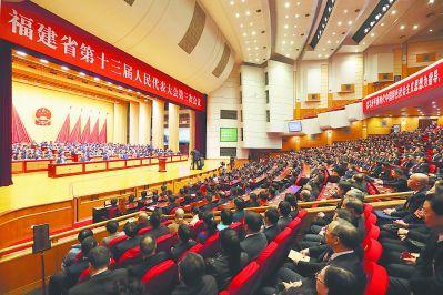 福建省十三屆人大三次會議閉幕於
