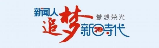 新华社金立旺:好学力行,做到不可替代