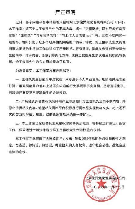 王俊凯方辟谣恋情传闻:目前单身且无恋爱打算