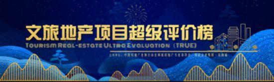 """2020""""微博X克而瑞-文旅地产项目超级评价榜""""开启征集"""