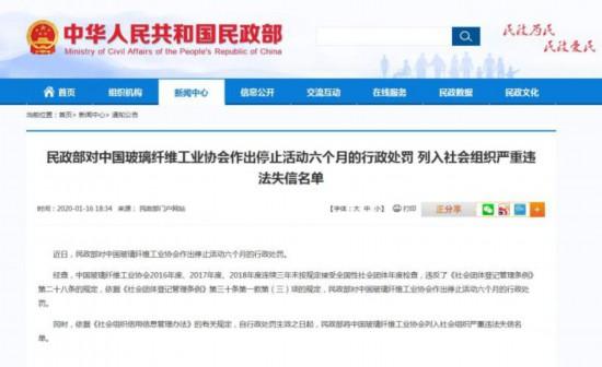 民政部将中国玻璃纤维工业协会列