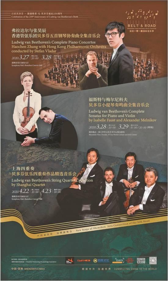 """深圳""""一带一路""""国际音乐季3月启程"""
