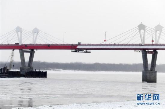 (经济)(1)中俄首座跨界江公路大桥通过验收 具备通车条件