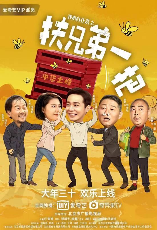《我來自北京》春節檔開播,郭靖宇束煥打造扶貧故事