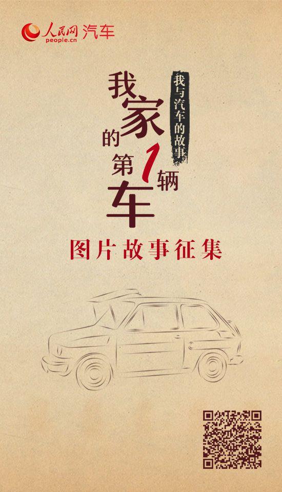 """人民网""""我家的第一辆车""""图文征集活动正式启动"""