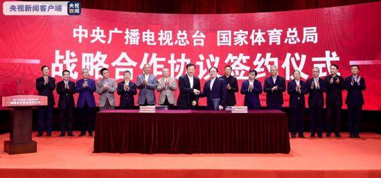 中央广播电视总台和国家体育总局签署战略合作协议