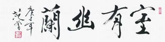 """""""三绝诗书画――荣宝斋庚子年范曾新春展""""开幕"""