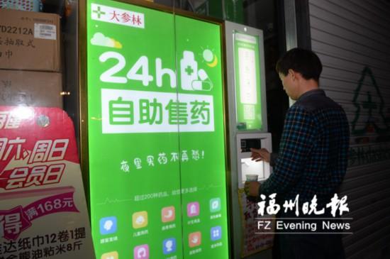 福州新增28台24小时智能售药机