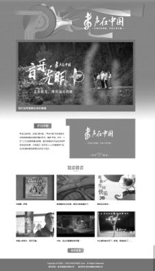 《聲在中國》用歌聲記錄 表白祖國