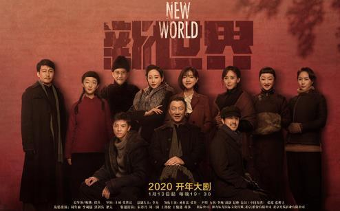 《新世界》让主旋律题材影视剧创作回归人本
