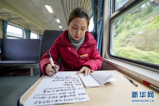 """(新春走基层)(4)重庆:慢火车上的""""致富帮帮团"""""""