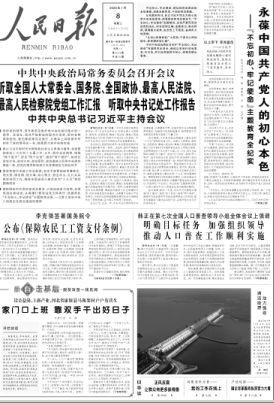 新闻战线新春走基层描摹点滴变化奏响决胜序曲