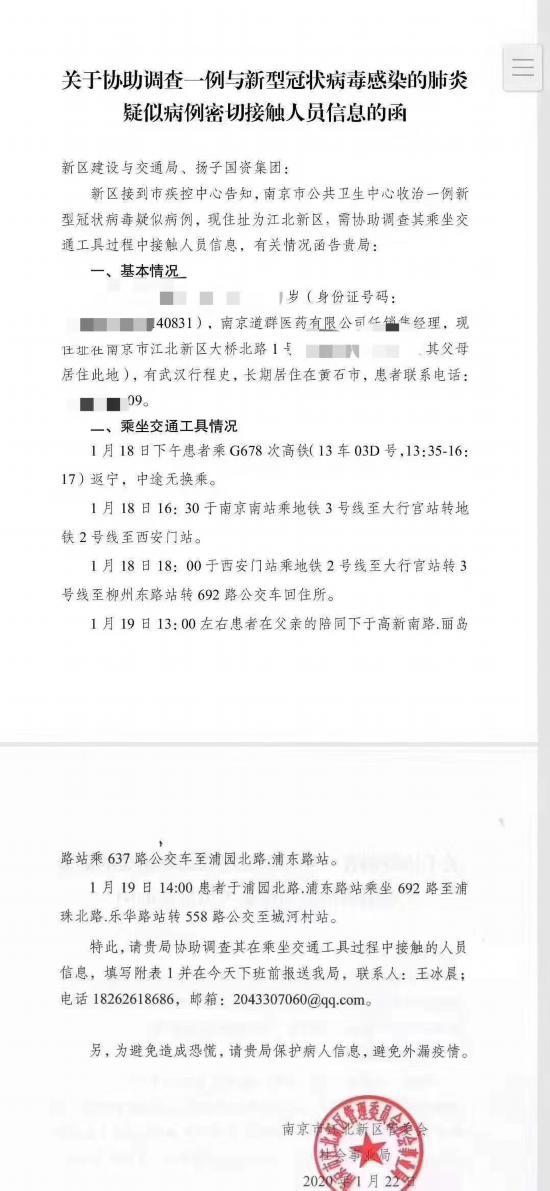 南京收治一新型肺炎疑似病例正排查其密切接触者
