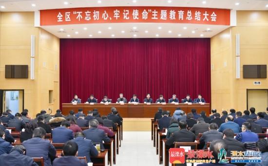 南京溧水不忘初心、牢记使命教育总结大会举行