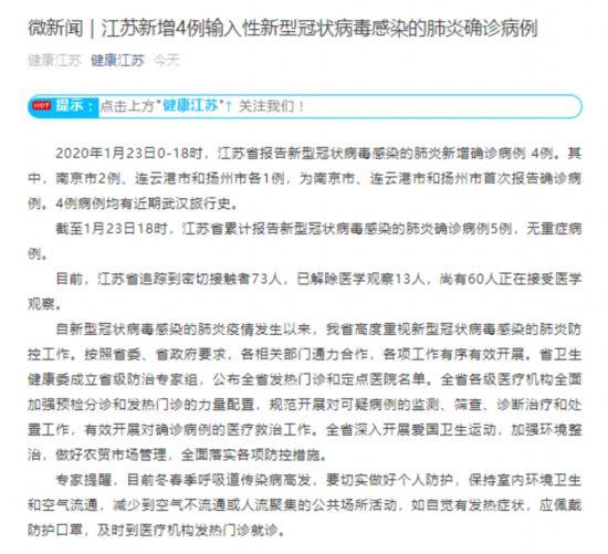 江苏累计报告5例新型冠状病毒肺炎确诊病例