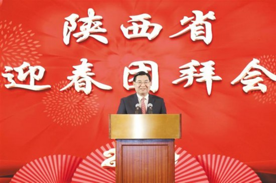 陕西省举行2020年迎春团拜会胡和