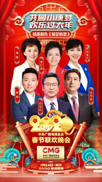 唯一没有彩排过的春晚节目看哭众人……加油武汉!加油中国!