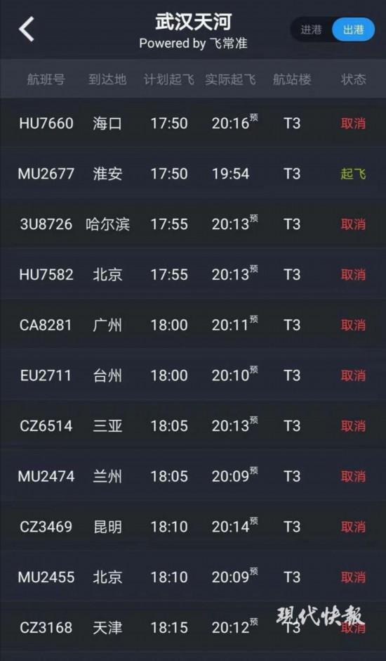 武汉航班降落淮安 机场:只有一名旅客,没下飞机