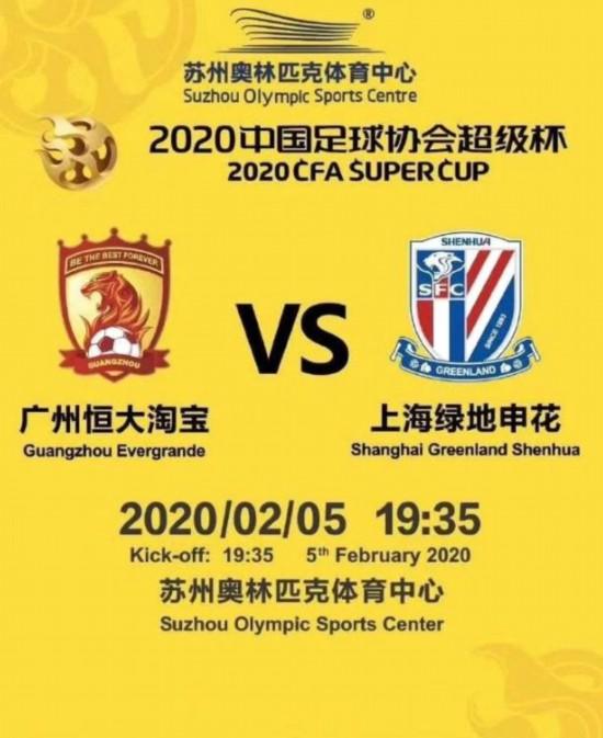 中国足协:超级杯将延期具体举办时间待定