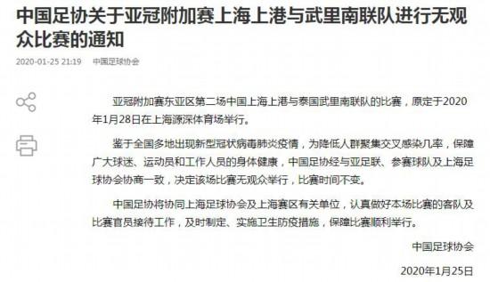 """上港亞冠資格賽確定""""空場""""足協表態要做好客隊接待"""