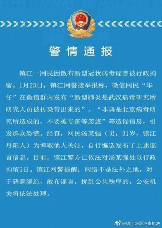 鎮江一網民因散布新型冠狀病毒謠言被行政拘留5天