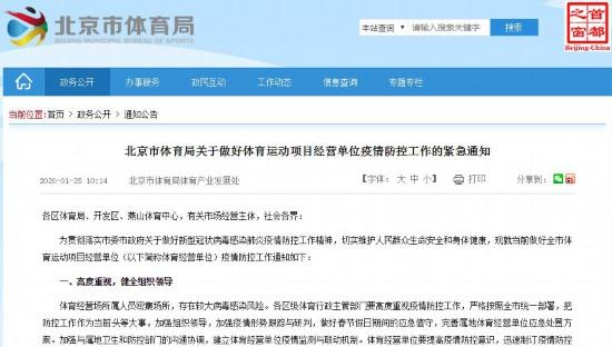 北京市体育局:暂时取消聚集性健身活动