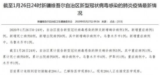 26日新疆新型冠状病毒感染的肺炎新增确诊病例1例