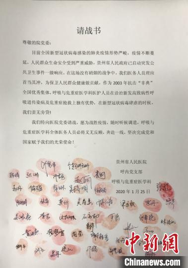 """贵州省人民医院45名医护人员""""请战""""奔赴一线"""