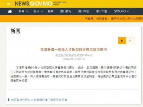 澳门新增1例新型冠状病毒肺炎确诊病例目前有6人感染