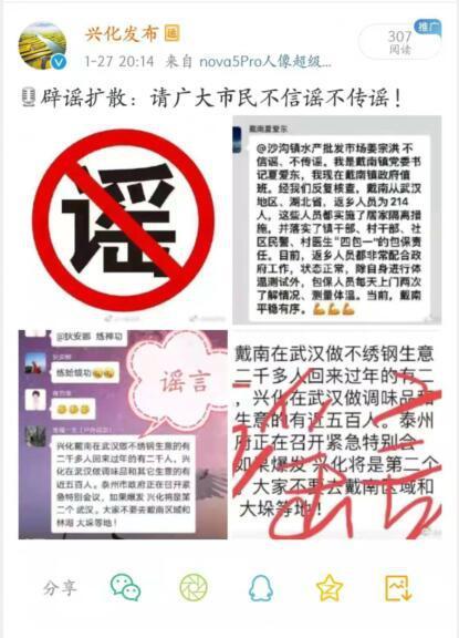 網傳泰州興化2000多人從武漢回來?官方:謠言!