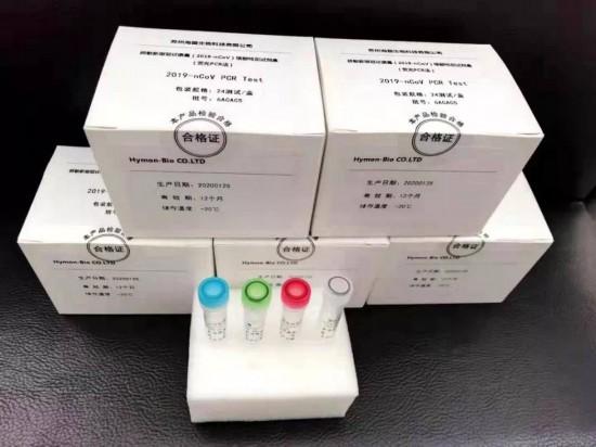 苏州太仓企业研发出新型冠状病毒检测试剂盒