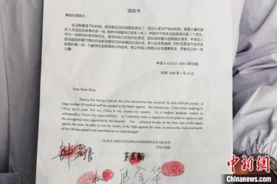 """非洲留学生的抗""""疫""""请战书:为中国人民服务"""