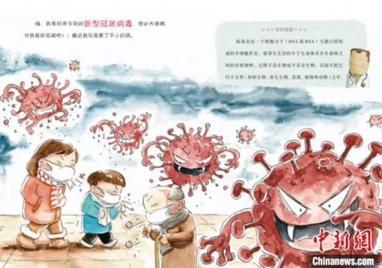 黑龙江卫健委发布《新型冠状病毒预防绘本》