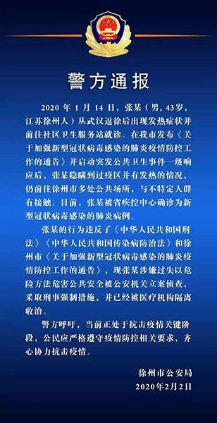武汉返徐州男子隐瞒病情多次出