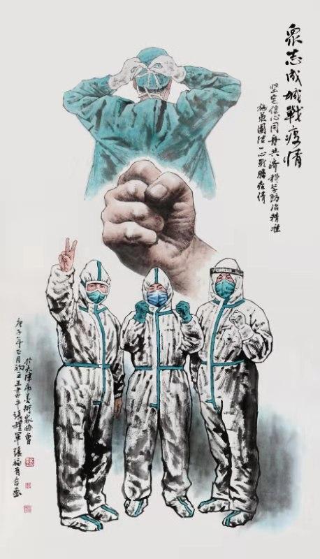《众志成城战疫情》  王书平  张礼军  张福有    中国画.jpg