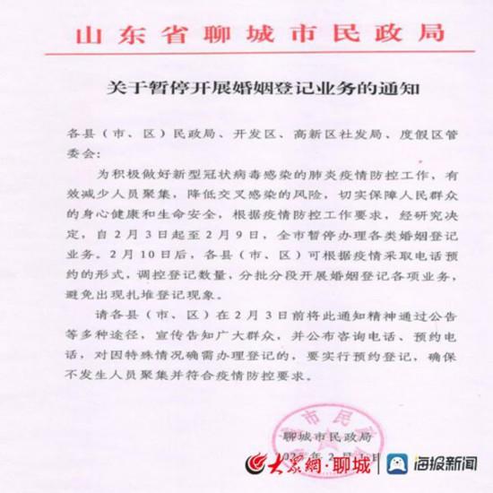 @所有人!即日起至2月9日,聊城市暂停办理各类婚姻登记业务