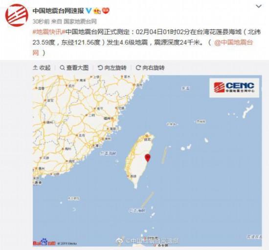 來源:國家地震台網官方微博截圖