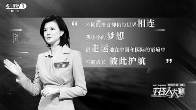 《主持人大赛》落幕 记者型主持人邹韵98.312分夺冠