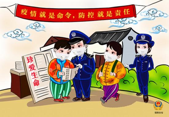 四川省徳陽市公安局が新型コロナウイルスをテーマにした年画作成