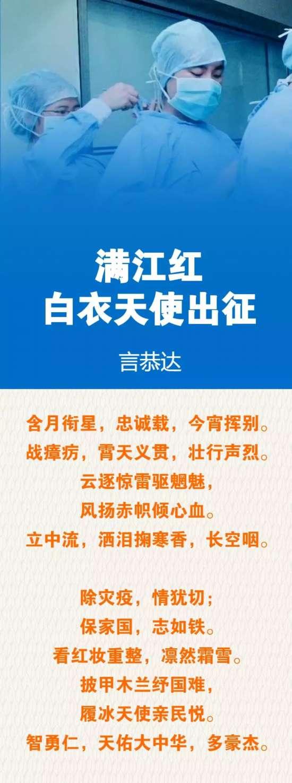 """【""""人民战'疫'""""征文】满江红·白衣天使出征"""