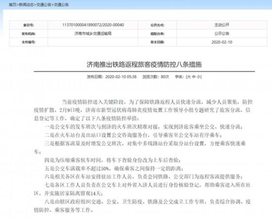 http://www.jinanjianbanzhewan.com/jinanfangchan/35195.html