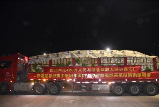 内江:资中县携企业捐赠50吨蔬菜水果驰援湖北