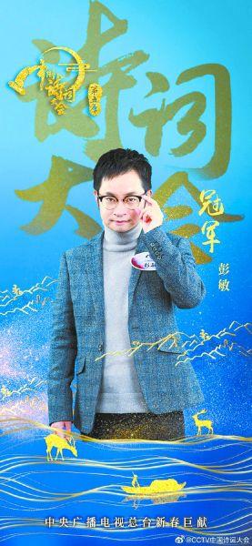 人生自有诗意 《中国诗词大会》第五季收官