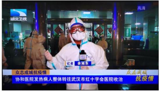 湖北广电余旭东:我是记者我在现场