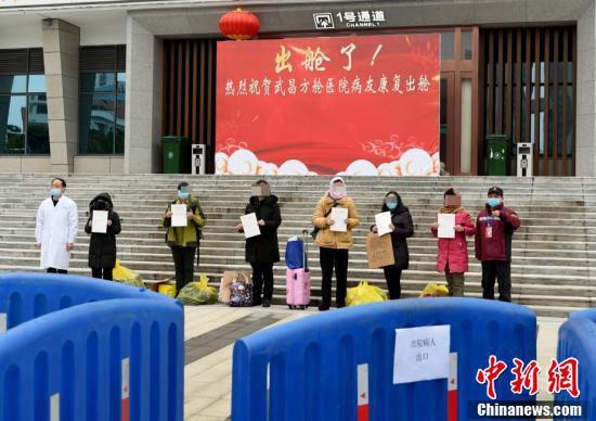 武漢市の臨時医療施設「洪山体育館武昌方艙医院」から第一陣となる患者が退院