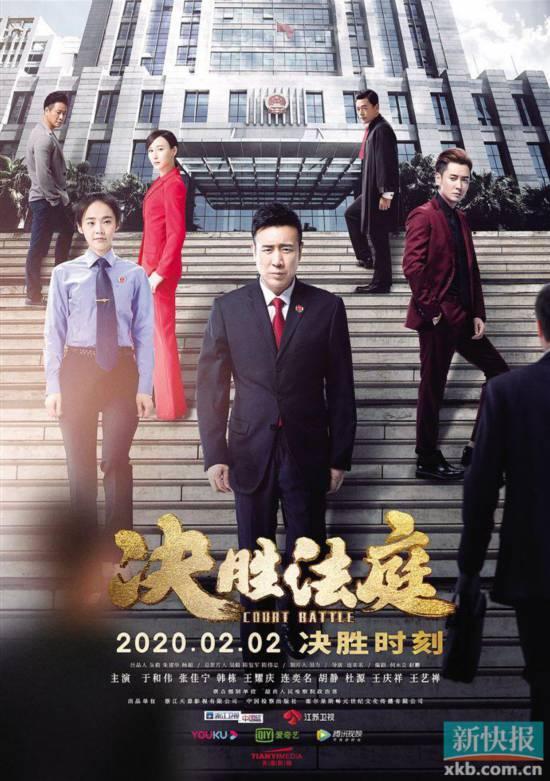 《决胜法庭》热播 于和伟搭档张佳宁演绎铁血检察官