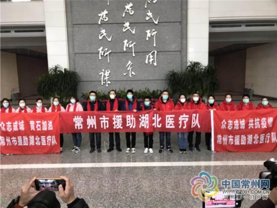 常州16名医护人员参加首批江苏支援黄石医疗队