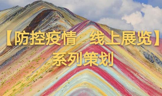 【防控疫情线上展览一】陕西省美