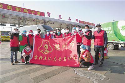 <p>  2月12日,在贺兰山路高速收费站,维持秩序的银川市雷锋车队的志愿者们为武汉加油。</p>