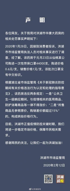 图片来自@洪湖发布